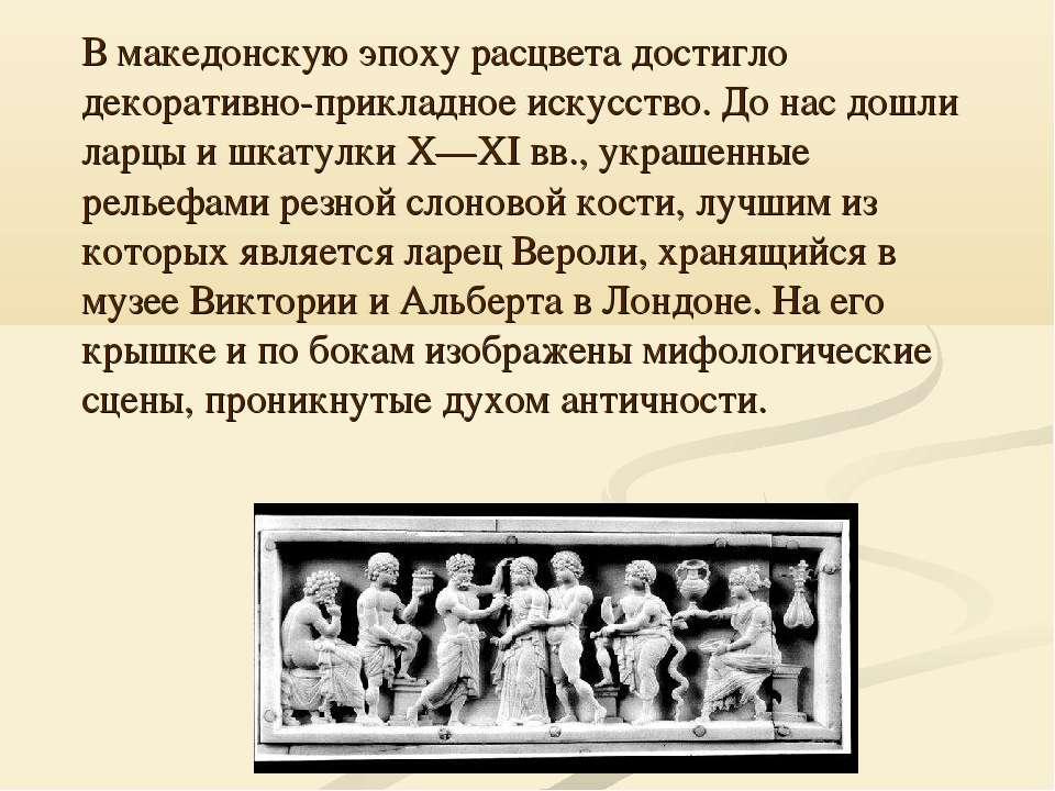 В македонскую эпоху расцвета достигло декоративно-прикладное искусство. До на...