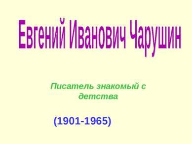 Писатель знакомый с детства (1901-1965)