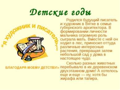 Детские годы Родился будущий писатель и художник в Вятке в семье губернского ...