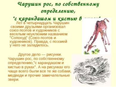 """Чарушин рос, по собственному определению, """"с карандашом и кистью в руках"""". ..."""