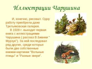 Иллюстрации Чарушина И, конечно, рисовал. Одну работу приобрела даже Третьяко...