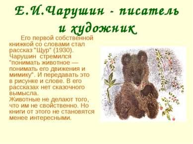 Е.И.Чарушин - писатель и художник Его первой собственной книжкой со словами с...