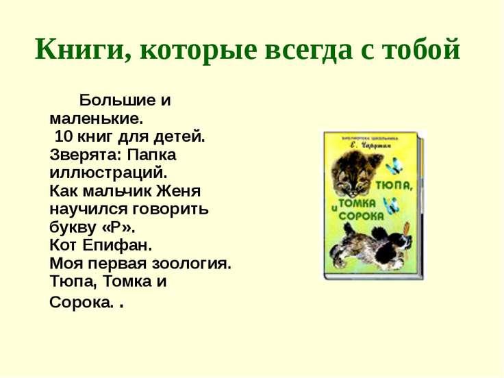 Книги, которые всегда с тобой Большие и маленькие. 10 книг для детей. Зверята...