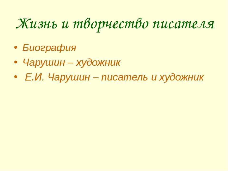 Биография Чарушин – художник Е.И. Чарушин – писатель и художник Жизнь и творч...