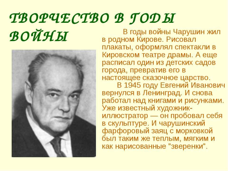 В годы войны Чарушин жил в родном Кирове. Рисовал плакаты, оформлял сп...