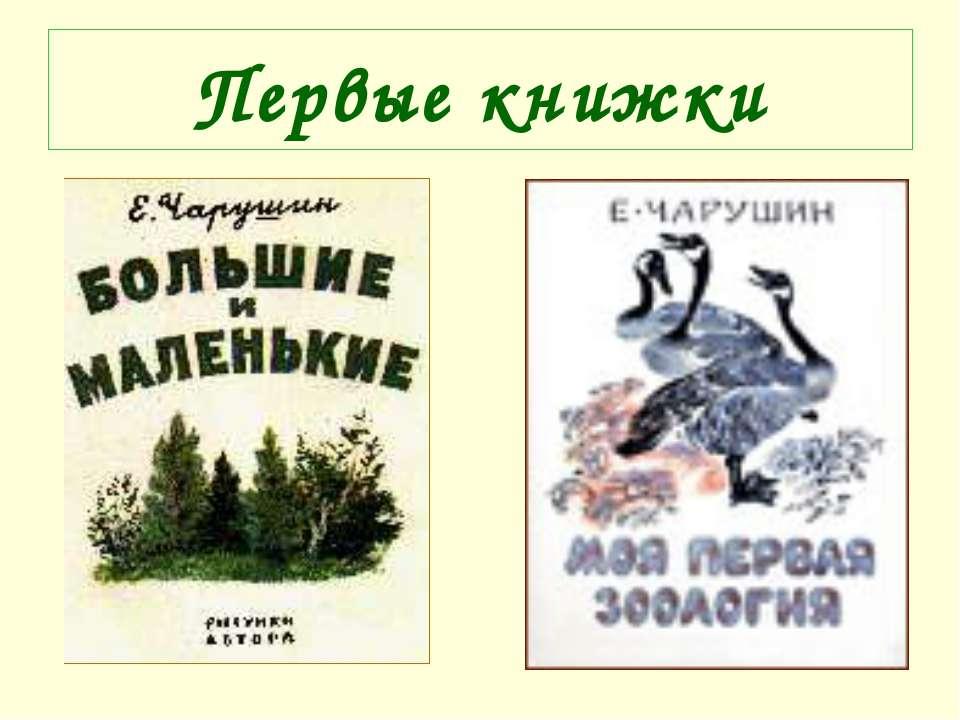 Первые книжки
