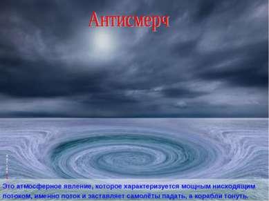 Это атмосферное явление, которое характеризуется мощным нисходящим потоком, и...