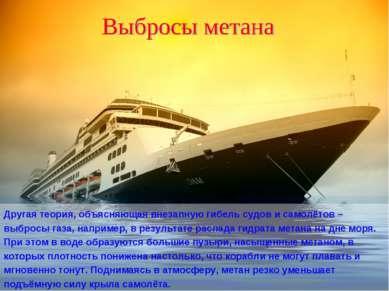 Другая теория, объясняющая внезапную гибель судов и самолётов – выбросы газа,...