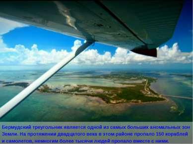 Бермудский треугольник является одной из самых больших аномальных зон Земли. ...