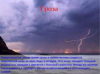 Предполагается, что во время грозы в канале молнии создается закрученный кону...