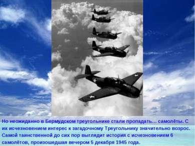 Но неожиданно в Бермудском треугольнике стали пропадать… самолёты. С их исчез...