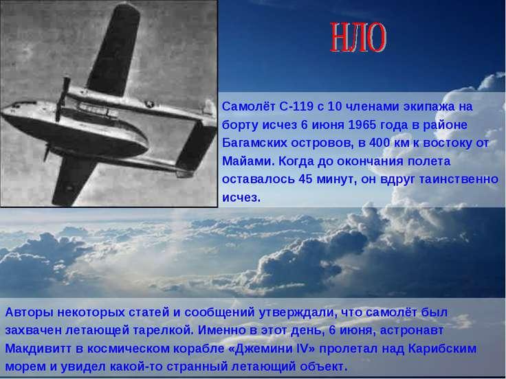 Самолёт С-119 с 10 членами экипажа на борту исчез 6 июня 1965 года в районе Б...