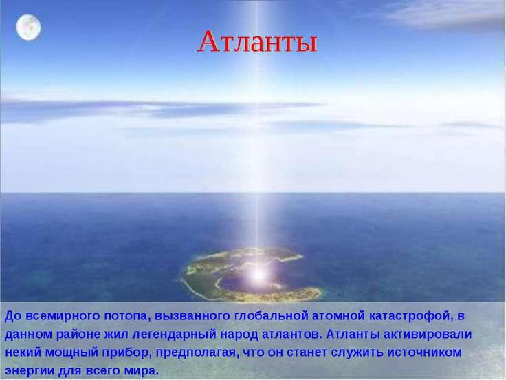 До всемирного потопа, вызванного глобальной атомной катастрофой, в данном рай...
