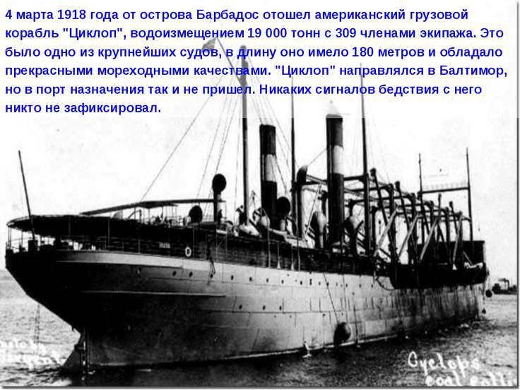 """4 марта 1918 года от острова Барбадос отошел американский грузовой корабль """"Ц..."""