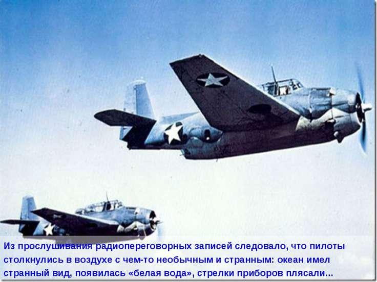 Из прослушивания радиопереговорных записей следовало, что пилоты столкнулись ...