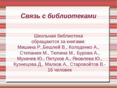 Связь с библиотеками Школьная библиотека обращаются за книгами: Мишина Р.,Беш...