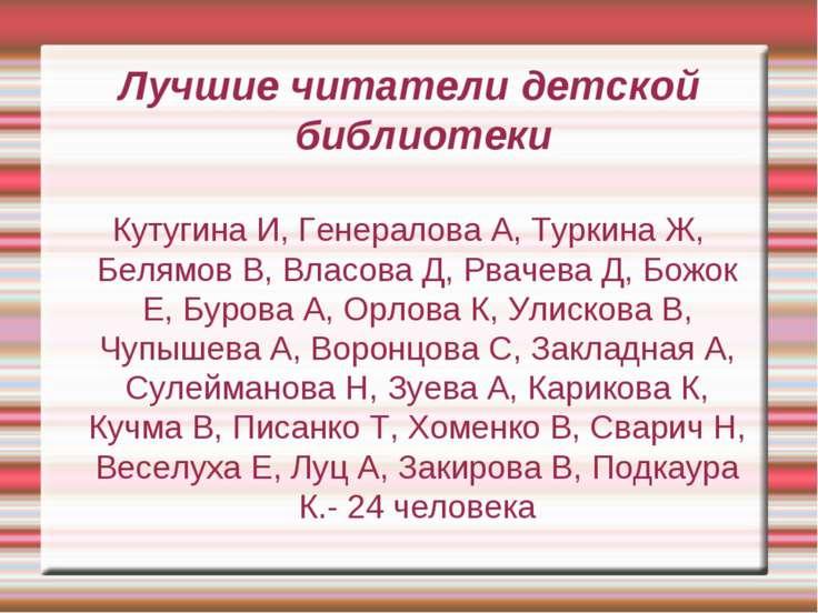 Лучшие читатели детской библиотеки Кутугина И, Генералова А, Туркина Ж, Белям...