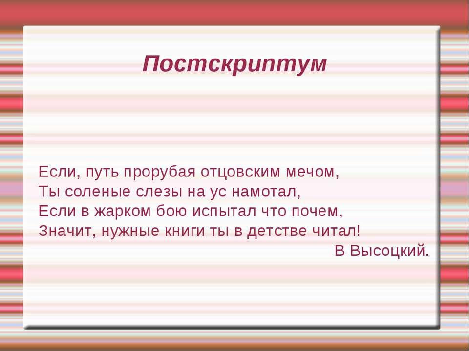 Постскриптум Если, путь прорубая отцовским мечом, Ты соленые слезы на ус намо...