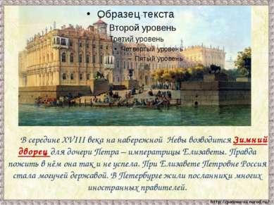 В середине XVIII века на набережной Невы возводится Зимний дворец для дочери ...