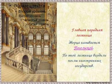 Главная парадная лестница дворца называется Посольской. По этой лестнице вход...