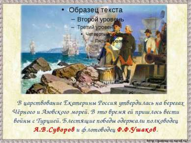 В царствование Екатерины Россия утвердилась на берегах Чёрного и Азовского мо...