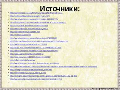 Источники: http://www.kollekcioner.eu/forum/viewtopic.php?f=277&t=1111 http:/...