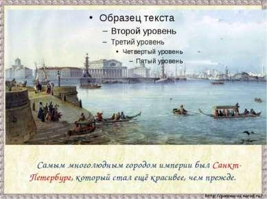 Самым многолюдным городом империи был Санкт-Петербург, который стал ещё краси...