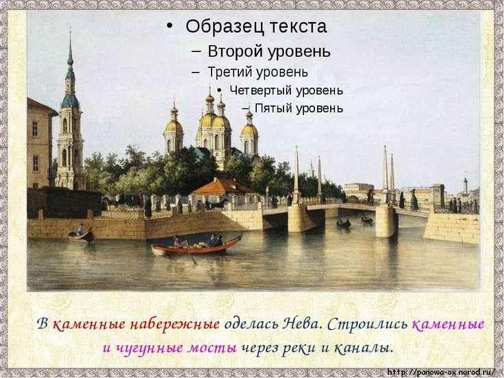 В каменные набережные оделась Нева. Строились каменные и чугунные мосты через...