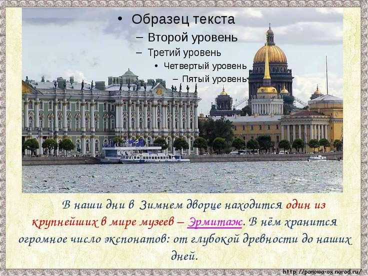 В наши дни в Зимнем дворце находится один из крупнейших в мире музеев – Эрмит...