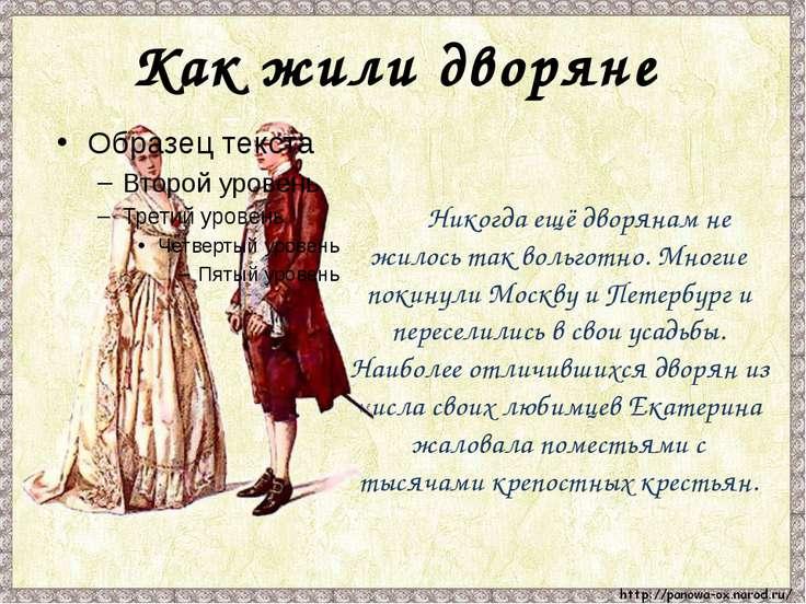 Как жили дворяне Никогда ещё дворянам не жилось так вольготно. Многие покинул...