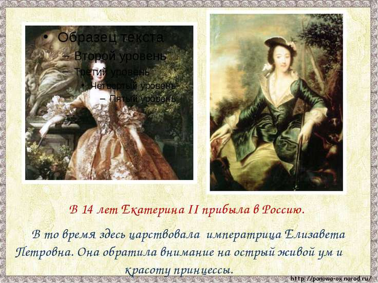 В 14 лет Екатерина II прибыла в Россию. В то время здесь царствовала императр...