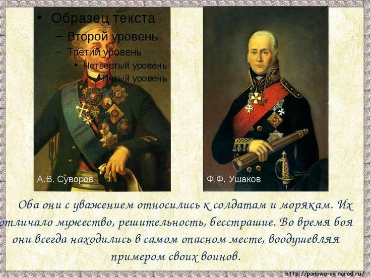 А.В. Суворов Ф.Ф. Ушаков Оба они с уважением относились к солдатам и морякам....