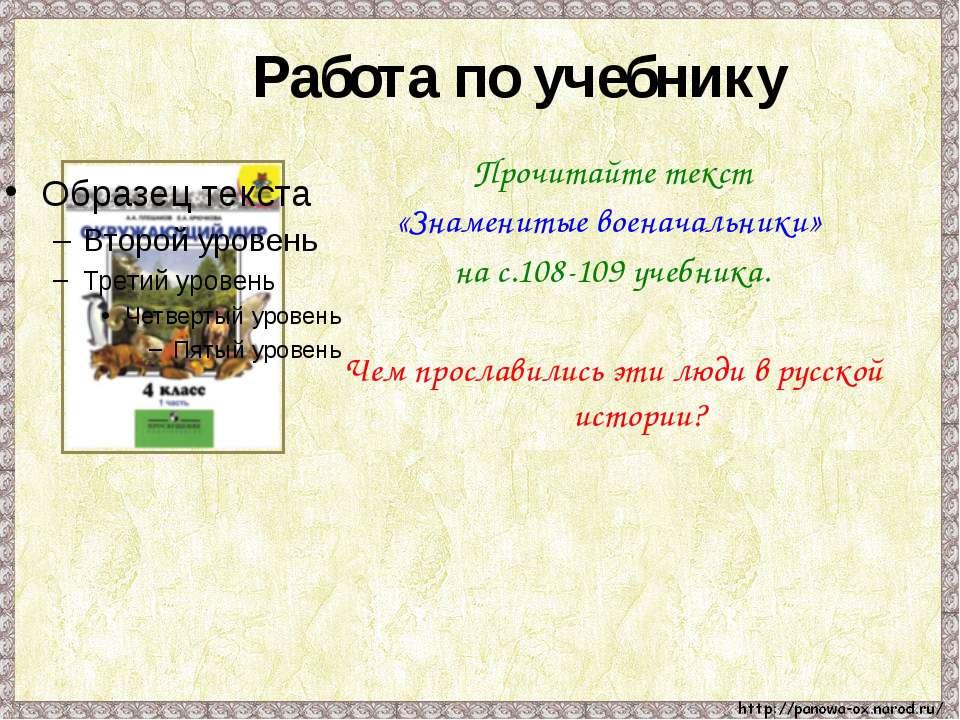 Работа по учебнику Прочитайте текст «Знаменитые военачальники» на с.108-109 у...