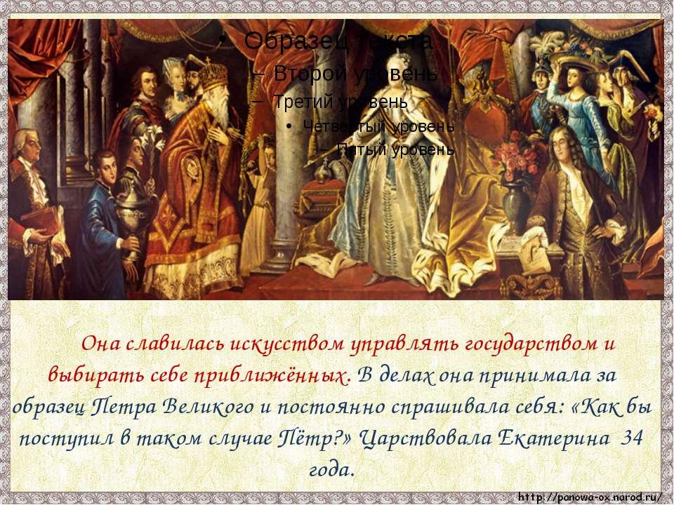 Она славилась искусством управлять государством и выбирать себе приближённых....