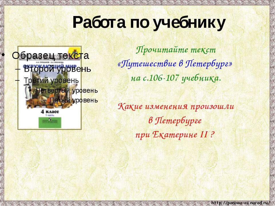 Работа по учебнику Прочитайте текст «Путешествие в Петербург» на с.106-107 уч...