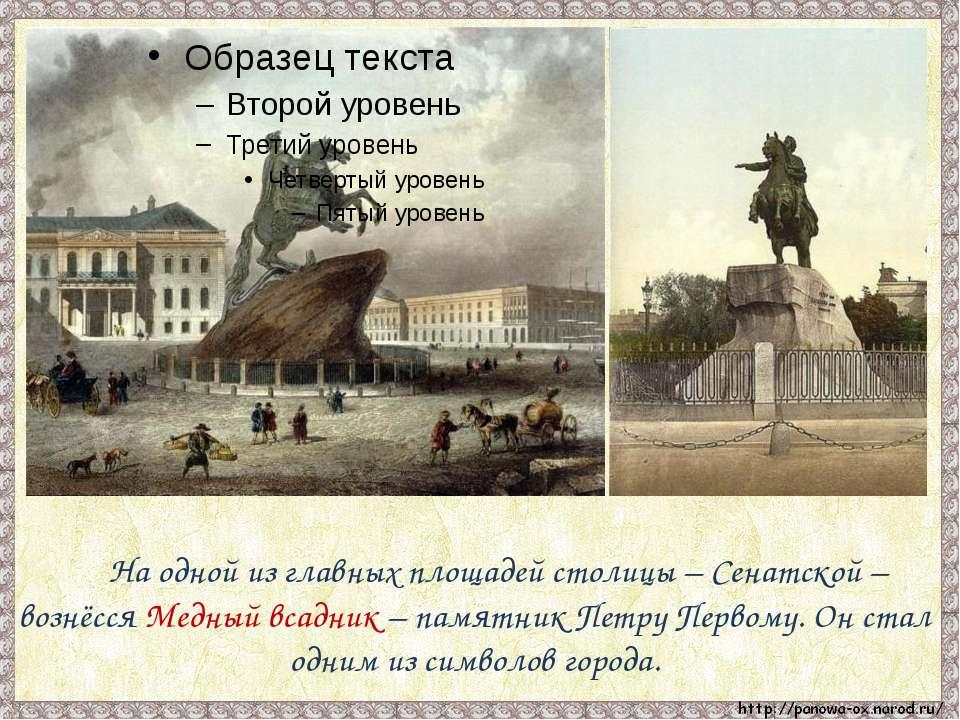 На одной из главных площадей столицы – Сенатской – вознёсся Медный всадник – ...