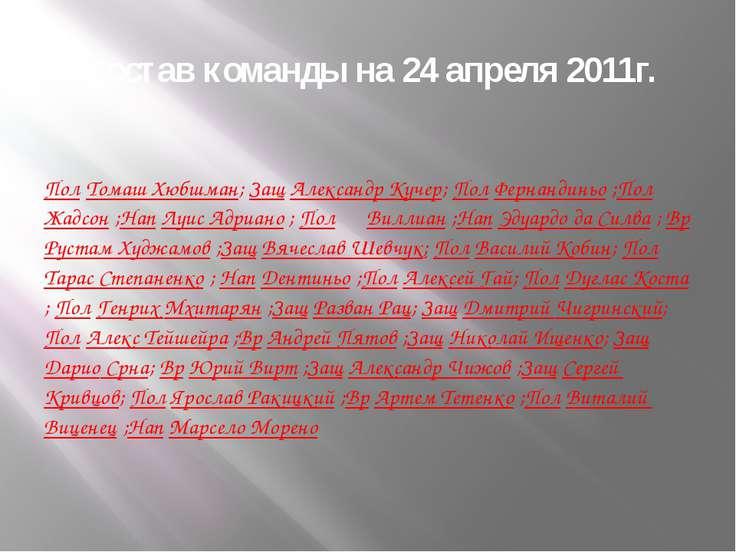 Состав команды на 24 апреля 2011г. Пол Томаш Хюбшман; Защ Александр Кучер; По...