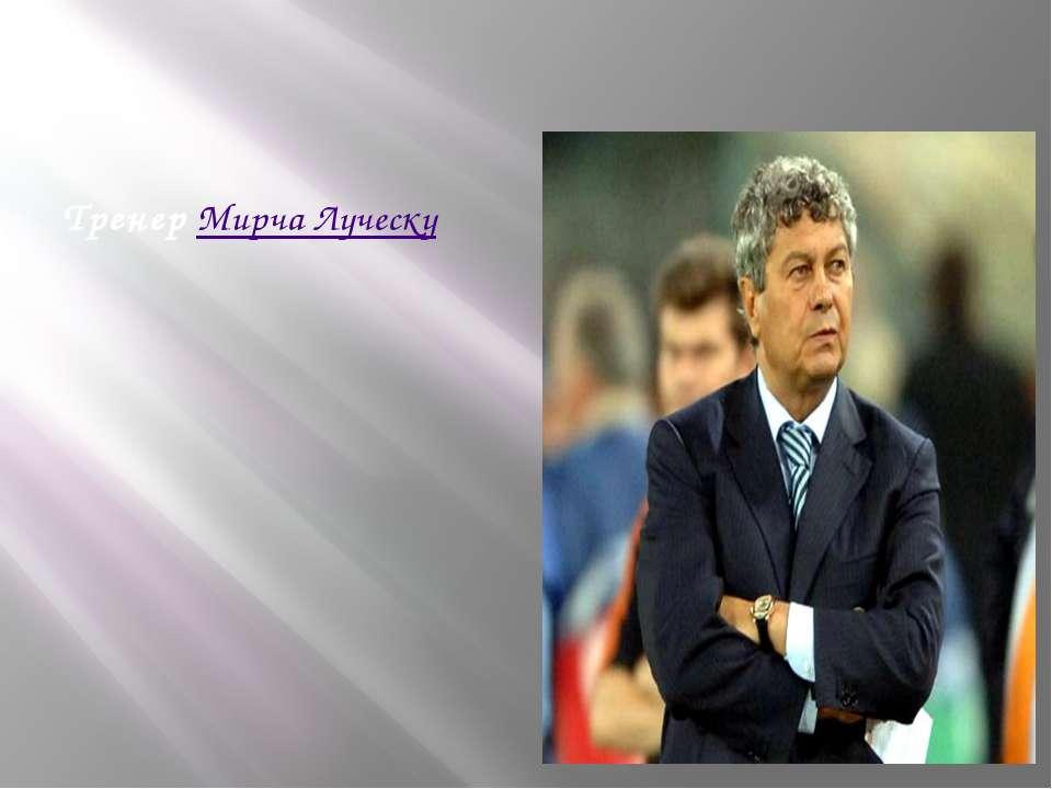 Тренер Мирча Луческу