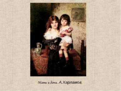 Мать и дочь. А.Харламов.