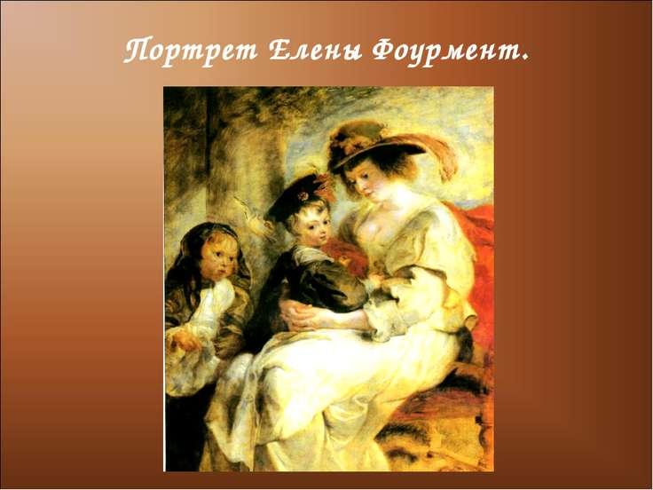 Портрет Елены Фоурмент.