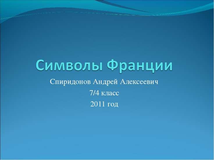 Спиридонов Андрей Алексеевич 7/4 класс 2011 год