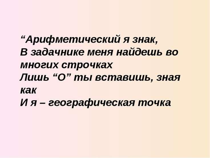 """""""Арифметический я знак, В задачнике меня найдешь во многих строчках Лишь """"О"""" ..."""