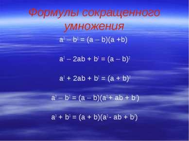 Формулы сокращенного умножения а2 – b2 = (a – b)(a +b) a2 – 2ab + b2 = (a – b...