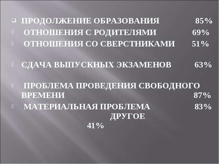 ПРОДОЛЖЕНИЕ ОБРАЗОВАНИЯ 85% ОТНОШЕНИЯ С РОДИТЕЛЯМИ 69% ОТНОШЕНИЯ СО СВЕРСТНИК...