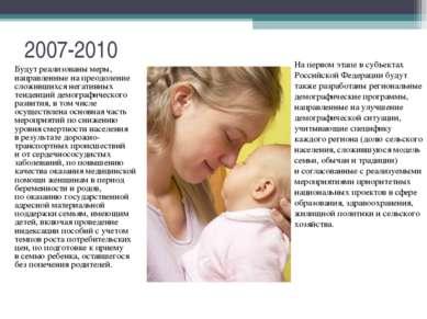 2007-2010 Будут реализованы меры, направленные напреодоление сложившихся нег...
