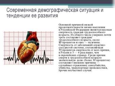 Основной причиной низкой продолжительности жизни населения вРоссийской Федер...