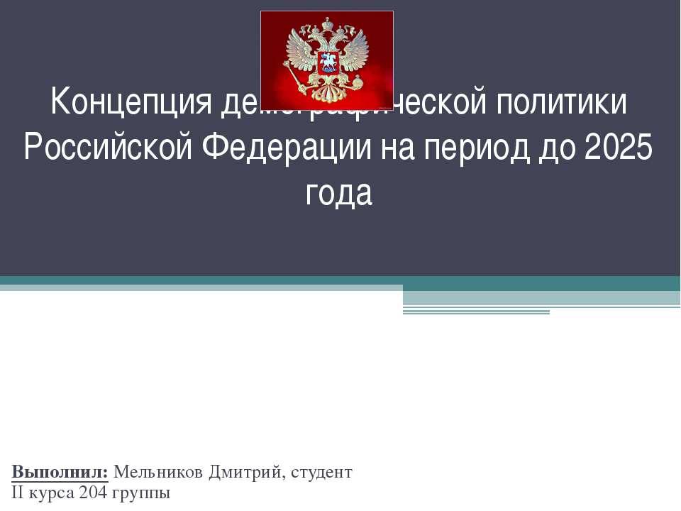 Концепция демографической политики Российской Федерации на период до 2025 год...