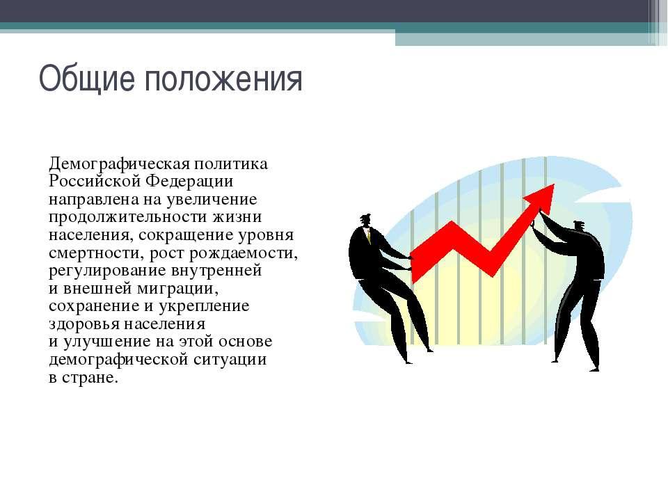 Общие положения Демографическая политика Российской Федерации направлена нау...