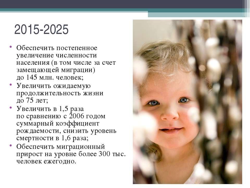 2015-2025 Обеспечить постепенное увеличение численности населения (втом числ...