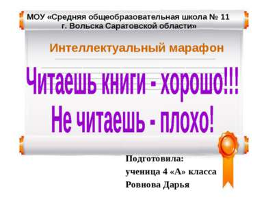 МОУ «Средняя общеобразовательная школа № 11 г. Вольска Саратовской области» П...